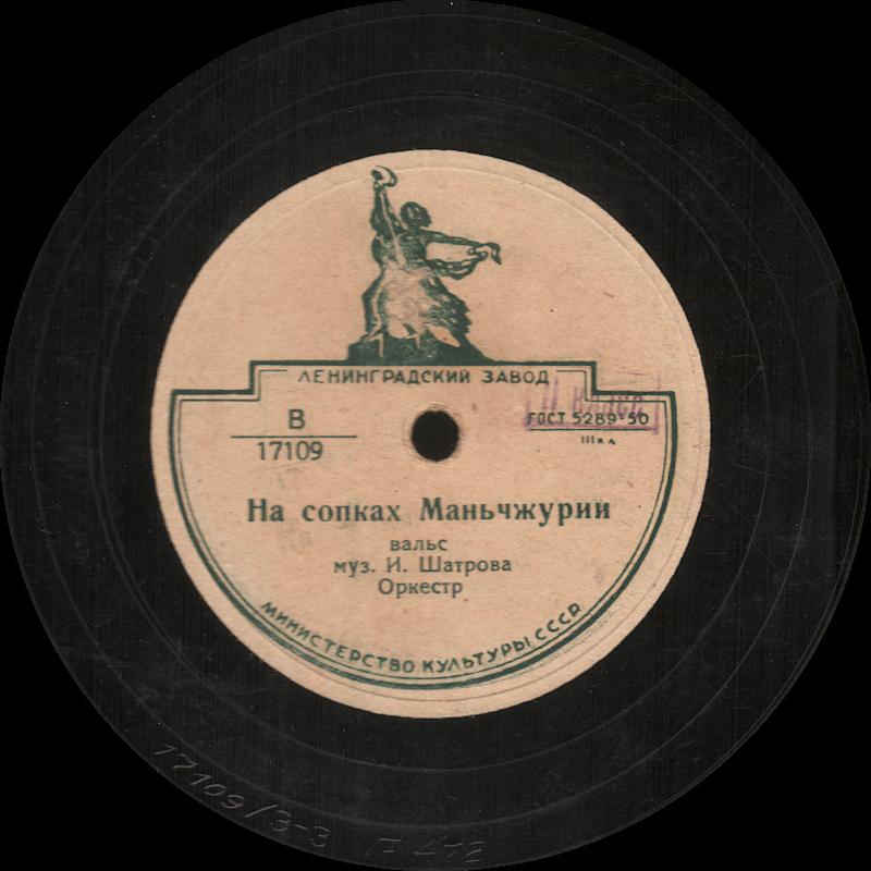 На сопках Маньчжурии, Вальс, Илья Алексеевич Шатров, Ленинградский завод, шеллак, старая пластинка