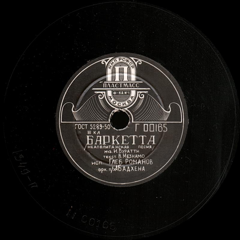 Неаполитанская песня, Баркетта, Глеб Романов, шеллак, старая пластинка