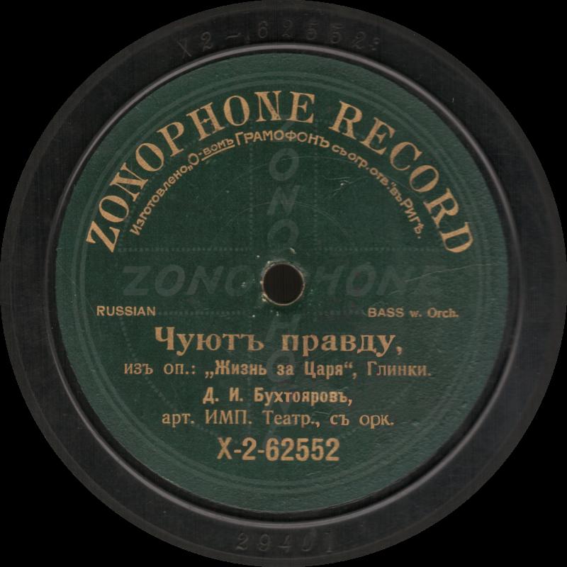 Чуютъ правду, Дмитрий Иванович Бухтояров, International Zonophone, царская пластинка, шеллак, старая пластинка