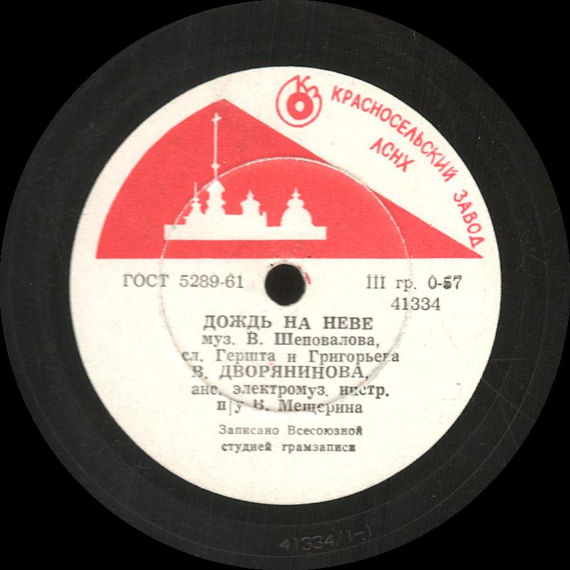 Дождь на Неве, В. Дворянинова, Красносельский завод ЛСНХ завод, шеллак, старая пластинка