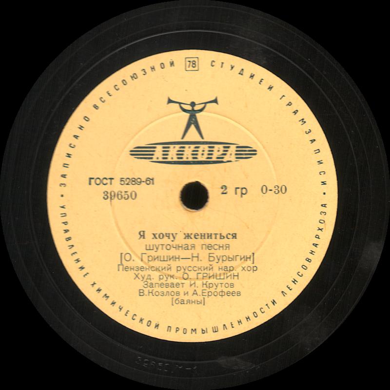 Я хочу жениться, О. Гришин - Н. Бурыгин, Ленинградский завод Аккорд, шеллак, старая пластинка