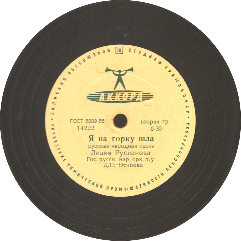 Я на горку шла, Лидия Русланова, Ленинградский завод Аккорд, шеллак, старая пластинка