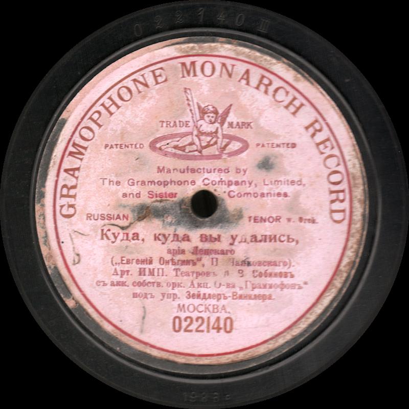 Куда, куда вы удалились, Леонид Витальевич Собинов, Gramophone Monarch Record, царская пластинка, шеллак, старая пластинка