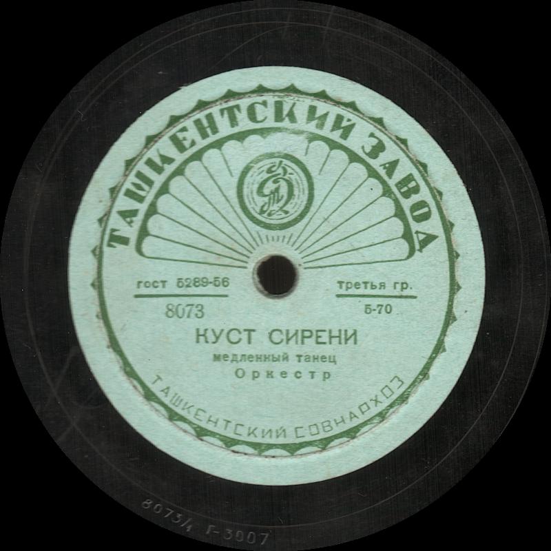Куст сирени, Ташкенский завод, шеллак, старая пластинка