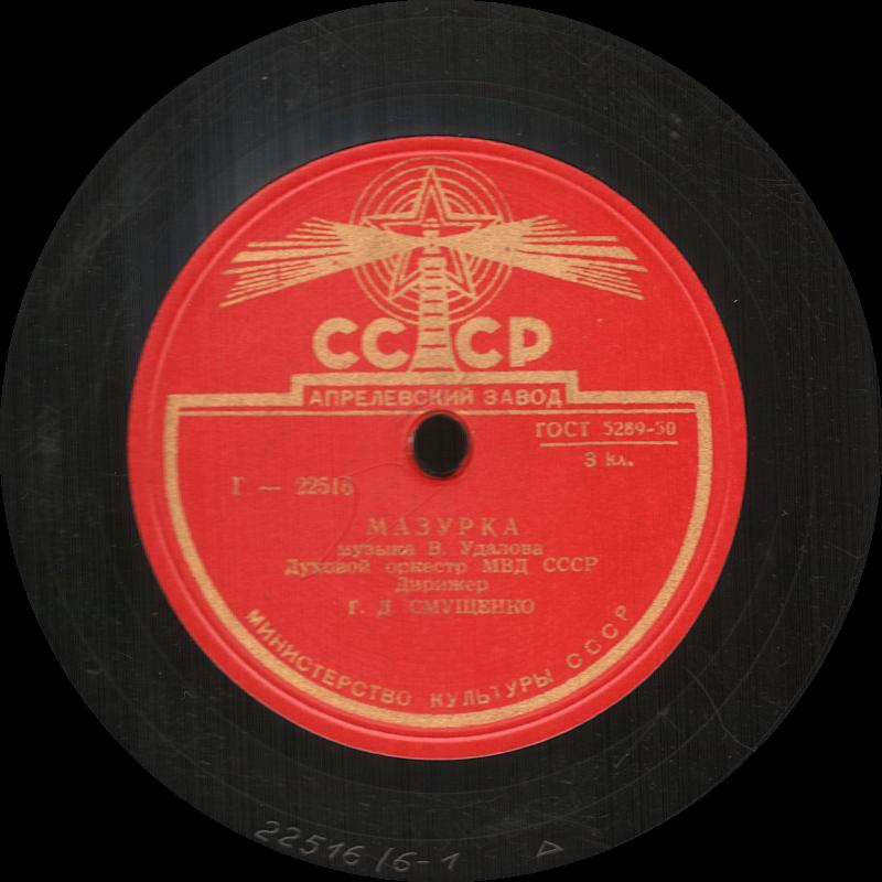 Мазурка, Апрелевский завод, шеллак, старая пластинка