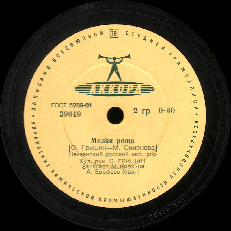 Милая роща, М. Крохина, Ленинградский завод Аккорд, шеллак, старая пластинка