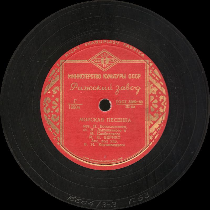 Морская песенка, М. Н. Бернес, Рижский завод, шеллак, старая пластинка