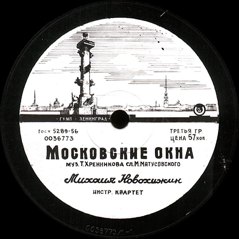 Московские окна, Михаил Михайлович Новохижин, ГУМП Ленинград, шеллак, старая пластинка