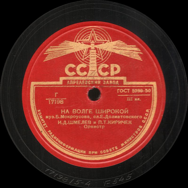 На Волге широкой, И. Д. Шмелев, П. Т. Киричек, Апрелевский завод, шеллак, старая пластинка