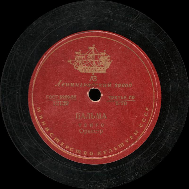 Пальма, Танго, Ленинградский завод, шеллак, старая пластинка