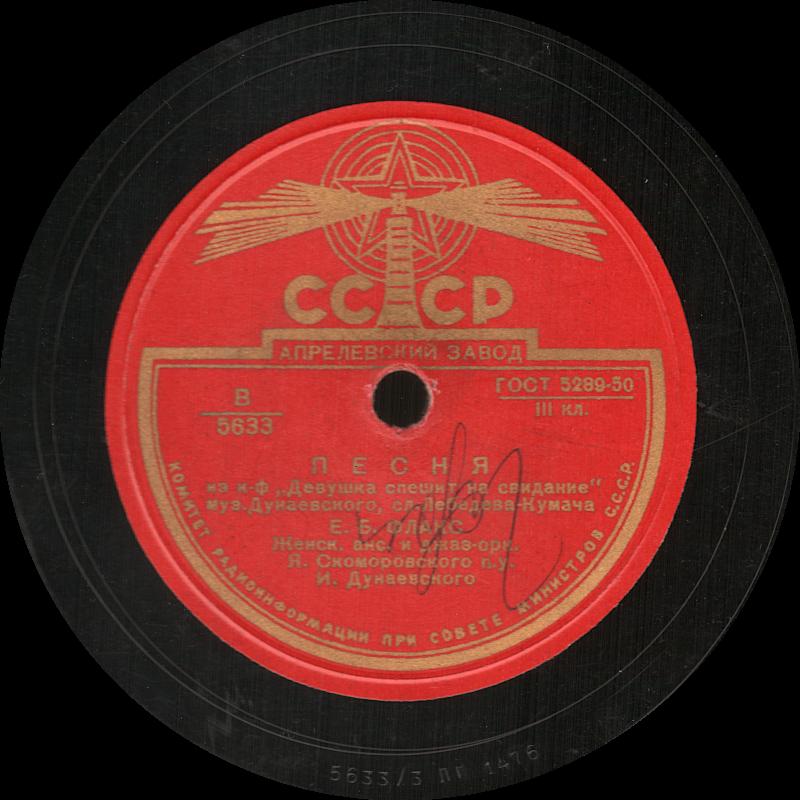 Девушка спешит на свидание, Е.Б. Флакс, Апрелевский завод, шеллак, старая пластинка