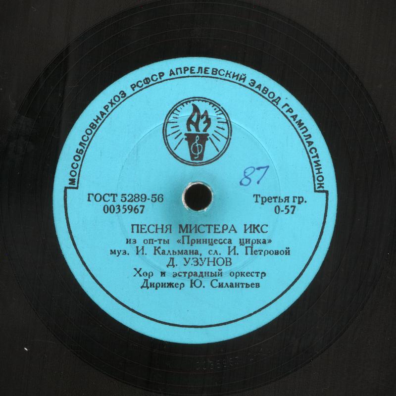 Песня мистера Икс, Д. Узунов, шеллак, старая пластинка