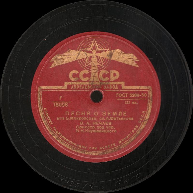 Песня о земле, В. А. Нечаев, Апрелевский завод, шеллак, старая пластинка