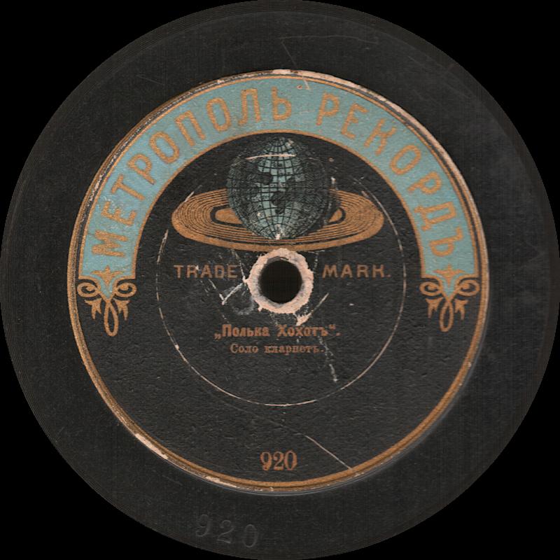 Полька хохот, Метрополь-Рекордъ, царская пластинка, шеллак, старая пластинка