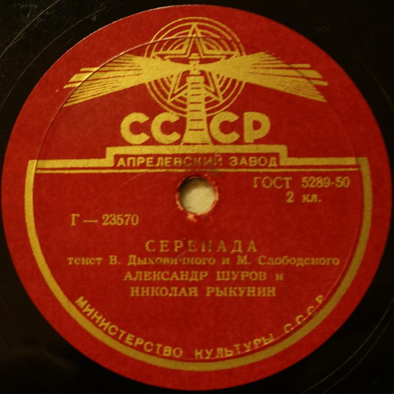 Серенада, Александр Шуров, Николай Рыкунин, шеллак, старая пластинка
