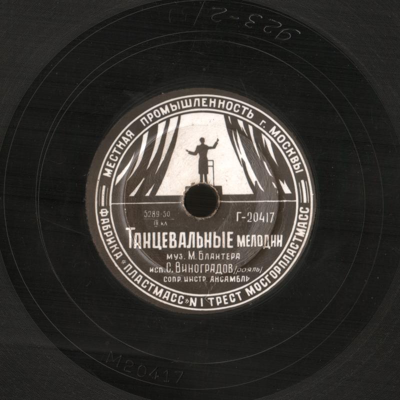 Танцевальные мелодии, С. Виноградов, шеллак, старая пластинка