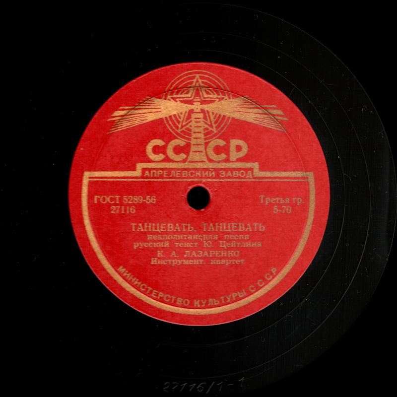 Танцевать танцевать, К. А. Лазаренко, Апрелевский завод, шеллак, старая пластинка