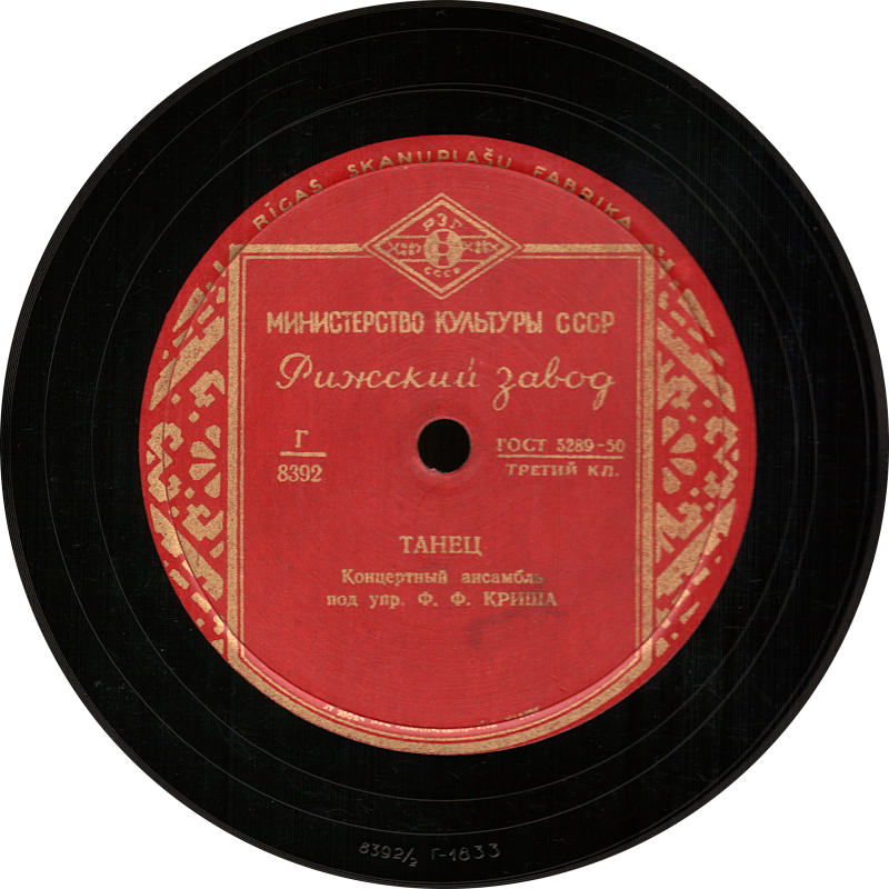 Танец, Ф. Ф. Криш, Rīgas Skaņuplašu Fabrika, Рижский завод, шеллак, старая пластинка