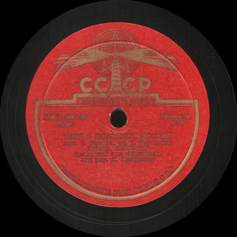 Тебя я полюбил, Москва, Апрелевский завод, шеллак, старая пластинка