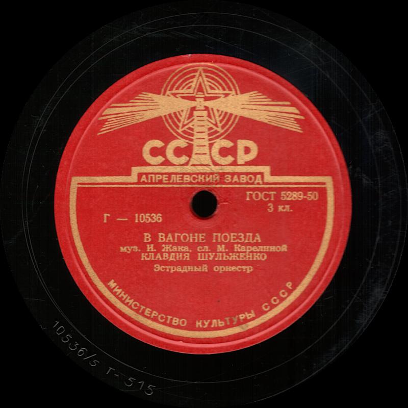 В вагоне поезда, Клавдия Шульженко, Апрелевский завод, шеллак, старая пластинка