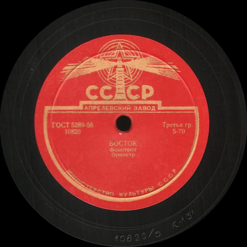 Восток, Фокстрот, Апрелевский завод, шеллак, старая пластинка