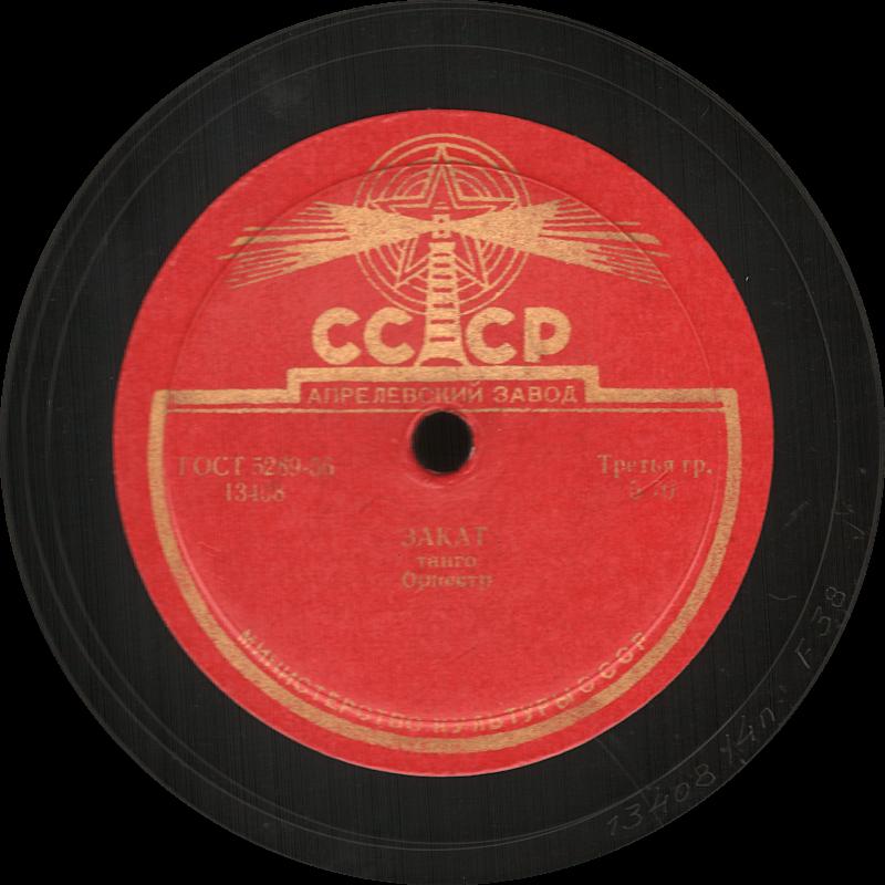 Закат, Танго, Апрелевский завод, шеллак, старая пластинка